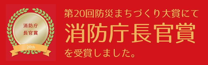 消防庁長官賞